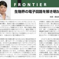"""Lab introduction was published in """"IIS News"""". 杉原加織の記事が生研ニュース No.185 """"FRONTIER"""" に掲載されました(2020.08.01)"""